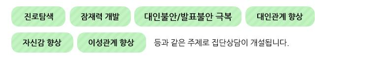 서브_1-2_업무내용_본문_집단상담_01