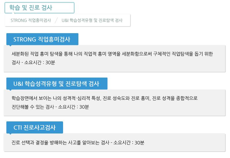 서브_1-2_개인심리검사_본문02
