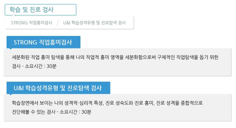 서브_2_집단심리검사_본문_02