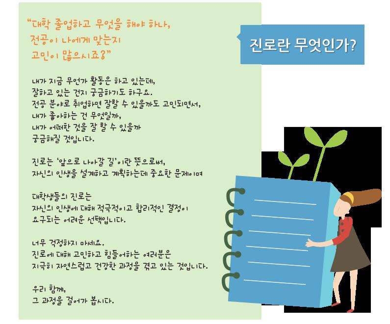 서브_5-5_진로결정_01